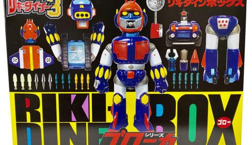 【2020/2/9(土)まで抽選】NAGNAGNAG × 超合拳リキダイザー3 (メッキ版)
