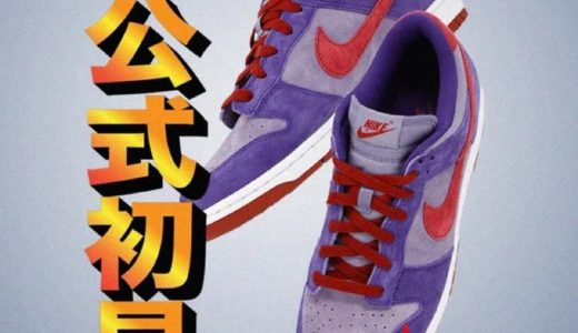 【2020/2/7(金)発売】NIKE SNKRS Special Vol. 1 DUNK LOW