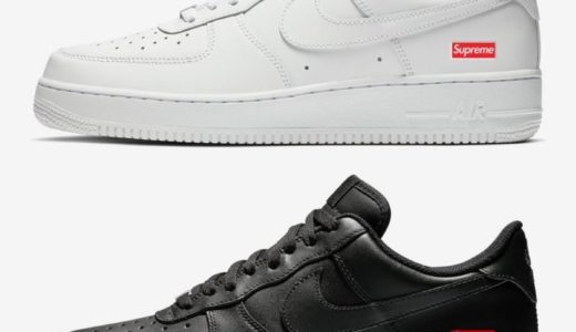 【2020年4月発売予定】Supreme x NIKE AIR FORCE 1 LOW