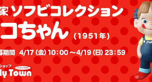 【2020/4/17(金)〜抽選】不二家ソフビコレクション ペコちゃん(1951年)