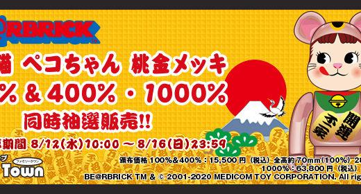 【2020/8/16まで抽選】BE@RBRICK 招き猫 ペコちゃん 桃金メッキ 100% & 400% / 1000%