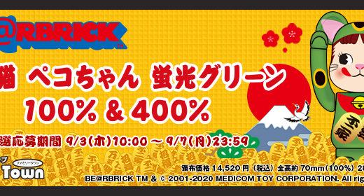 【2020/9/3(木)〜抽選】BE@RBRICK 招き猫 ペコちゃん 蛍光グリーン 100% & 400%