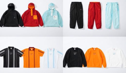 【2020/9/5(土)発売】Supreme 2020FW Week2 Supreme x Nike
