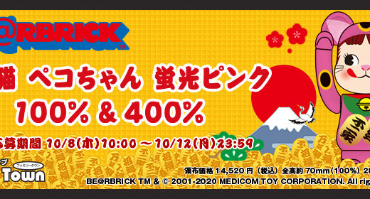 【2020/10/8(木)〜抽選】BE@RBRICK 招き猫 ペコちゃん 蛍光ピンク 100% & 400%