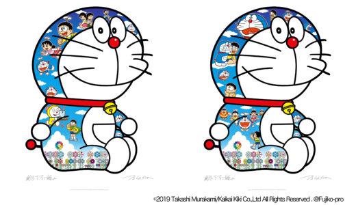 【2020/11/30(月)発売】村上隆 ドラえもんコラボエディションサイン入りポスター作品2種