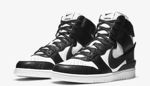 【2020/12/11(金)発売】AMBUSH × NIKE DUNK HIGH