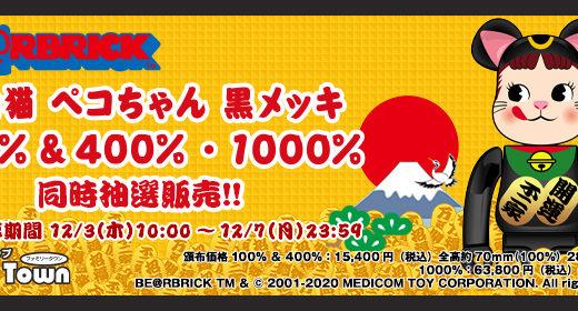 【2020/12/3〜抽選】BE@RBRICK 招き猫 ペコちゃん 黒メッキ 100% & 400% / 1000%