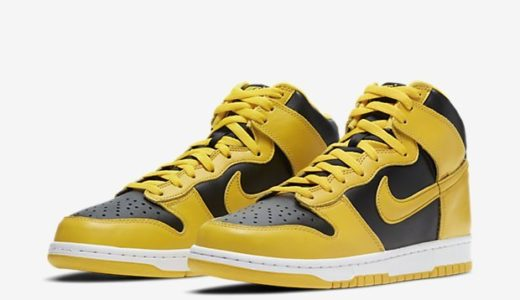 "【2020/12/9(水)発売】NIKE DUNK HIGH ""VERSITY MAIZE"""