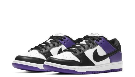 "【2021/1/1(金)発売】NIKE SB DUNK LOW ""COURT PURPLE"""