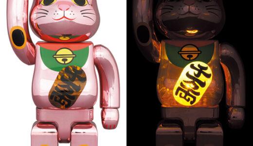 【2021/3/23(火)発売】BE@RBRICK 招き猫 桃金メッキ 発光 400%