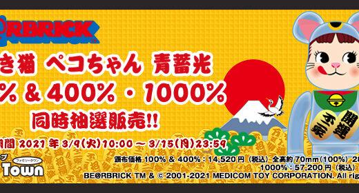 【2021/3/9〜抽選】BE@RBRICK 招き猫 ペコちゃん 青蓄光 100% & 400% / 1000%