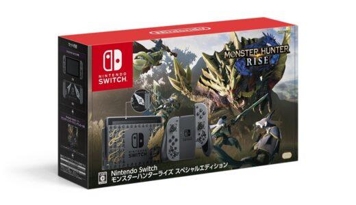 【2021/3/26(金)発売】Nintendo Switch モンスターハンターライズ スペシャルエディション