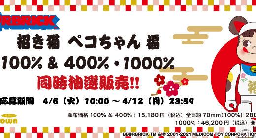 【2021/4/6〜抽選】BE@RBRICK 招き猫 ペコちゃん 福 100% & 400% / 1000%
