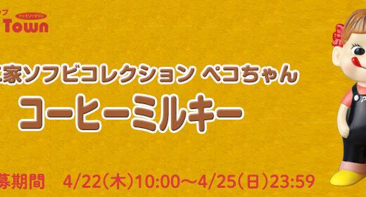 【2021/4/22〜抽選】不二家ソフビコレクション ペコちゃん(コーヒーミルキー)