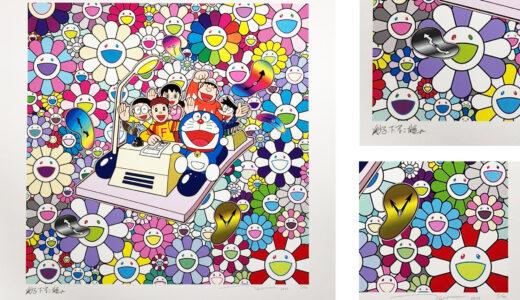 【2021/4/13(火)発売】村上隆 ドラえもん コラボレーション版画