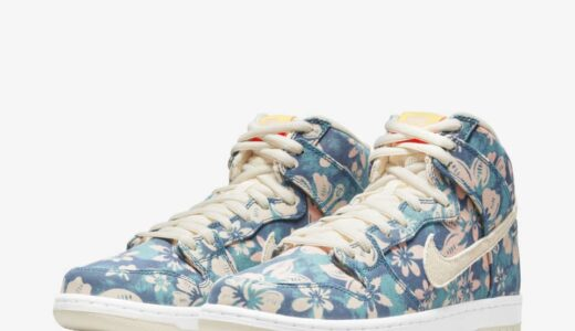 "【2021/4/23(金)発売】NIKE SB DUNK HIGH ""HAWAII"""