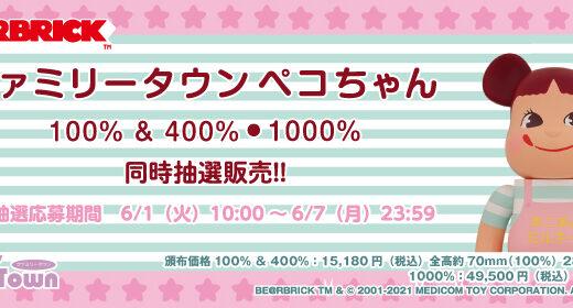 【2021/6/1〜抽選】BE@RBRICK ファミリータウン ペコちゃん 100% & 400% / 1000%