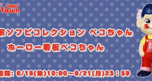 【2021/6/18〜抽選】不二家ソフビコレクション ペコちゃん  ホーロー看板ペコちゃん