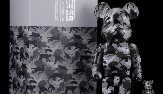 【2021/7/4まで抽選】BE@RBRICK 石川真澄「猫しぐさ 名採模様」100% & 400%