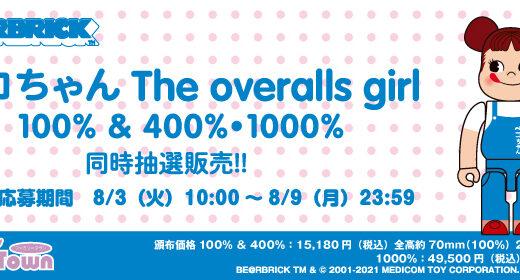 【2021/8/3〜抽選】BE@RBRICK ペコちゃん The Overalls girl 100% & 400%/1000%
