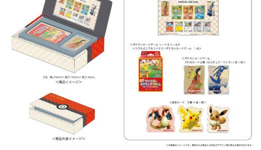 【2021/9/15まで抽選】ポケモン切手BOX~ポケモンカードゲーム 見返り美人・月に雁セット~