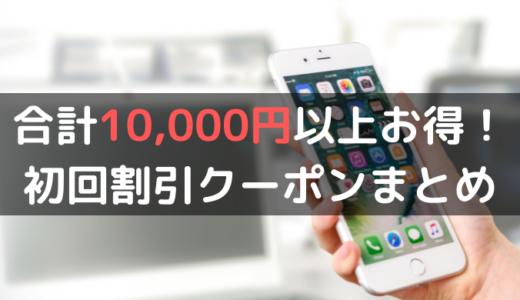 【合計1万円以上お得!】 初回割引クーポンまとめ(タダ飯、無料タクシー、etc)