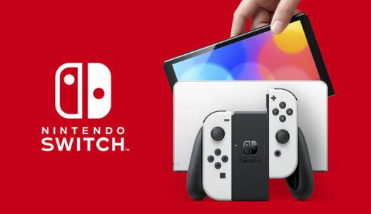 【2021/10/8(金)発売】Nintendo Switch(有機ELモデル)